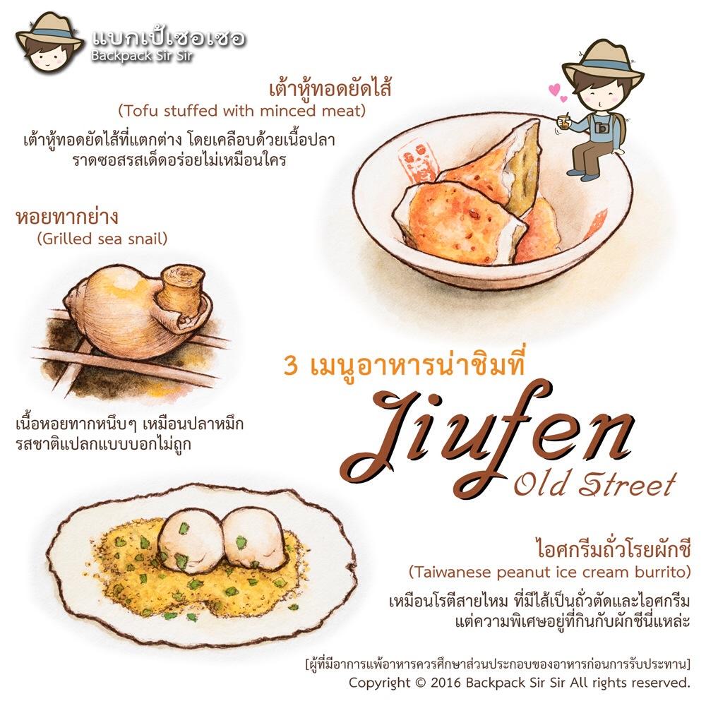 3 เมนูอาหารของกินน่าชิมที่ จิ่วเฟิ่น (Jiufen Old Street)