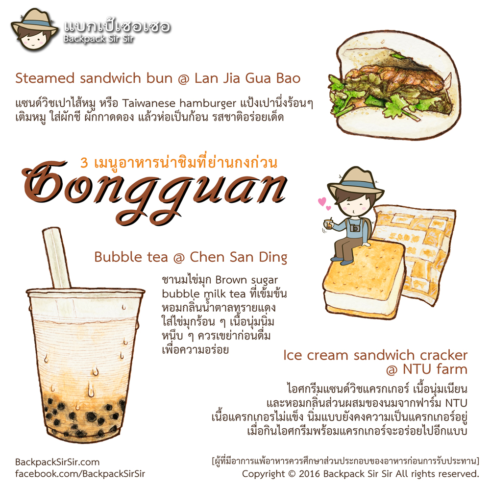 Gongguan-3-foods
