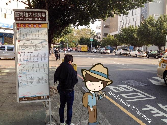 แนะนำแอพรถเมล์ในไถจง (ไทจง) ไต้หวัน (Taichung city bus app)