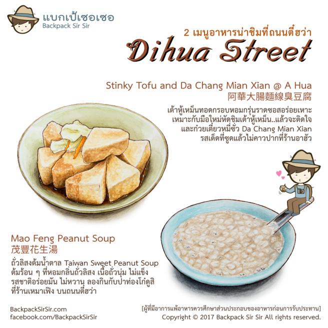 Dihua-Street-2-foods