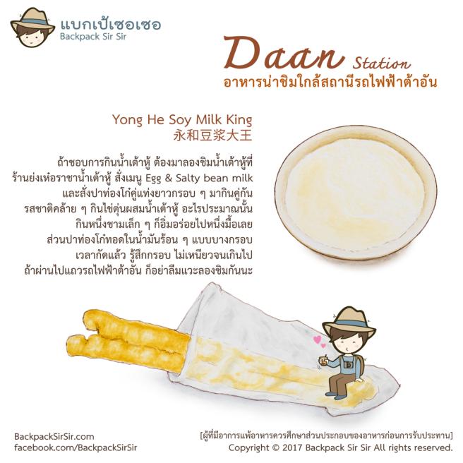 Daan-food