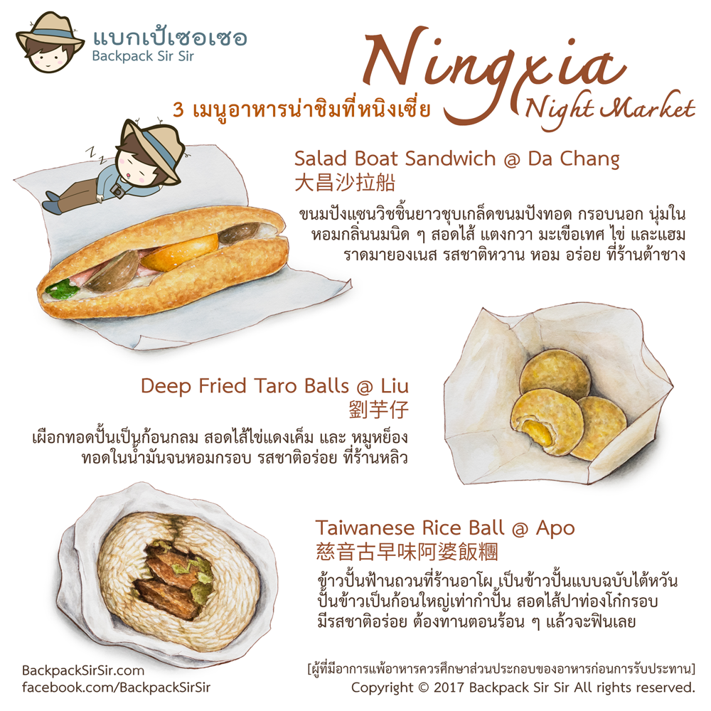 Ningxia-Night-market-3-foods