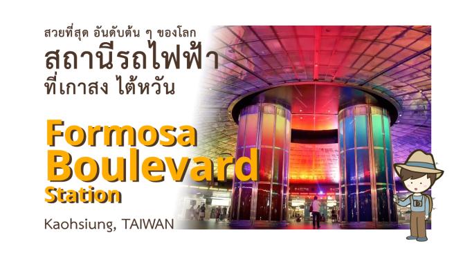 Formosa-Boulevard-Title