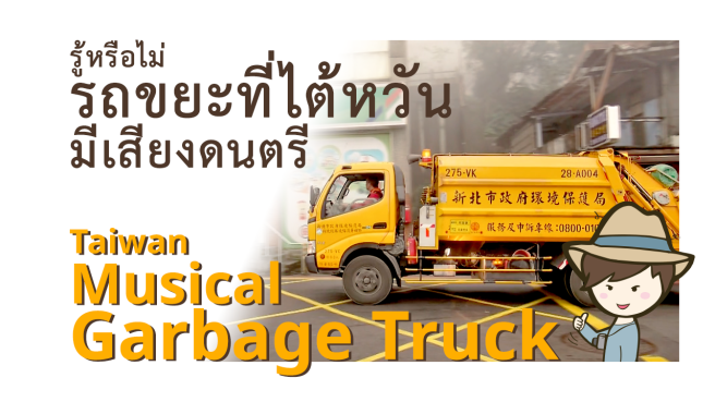 Garbage-Truck-Title