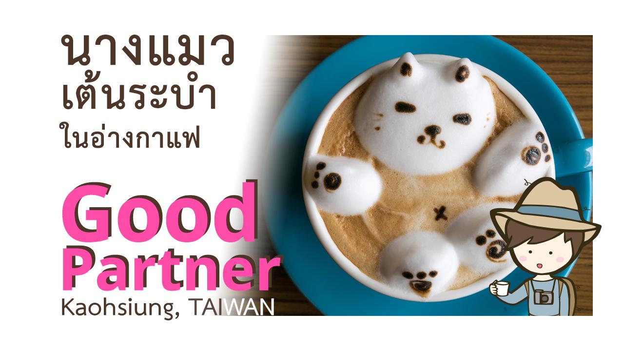 Good-Partner-Title