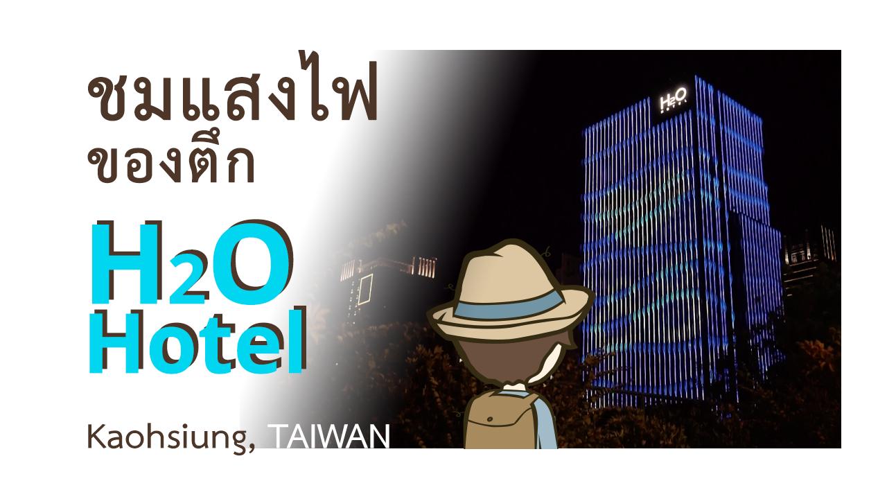 H2O-Hotel-Title