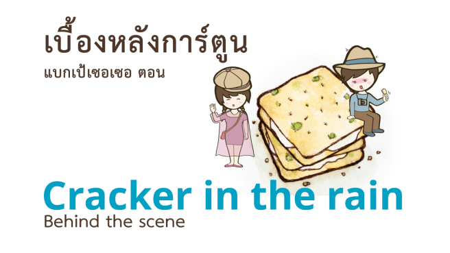Mimi-Cracker-Title