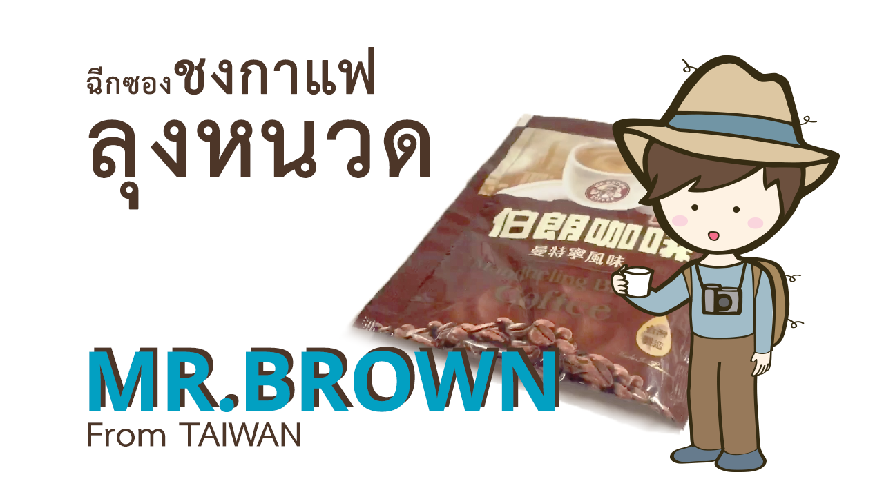 Mr-Brown-Coffee-Title