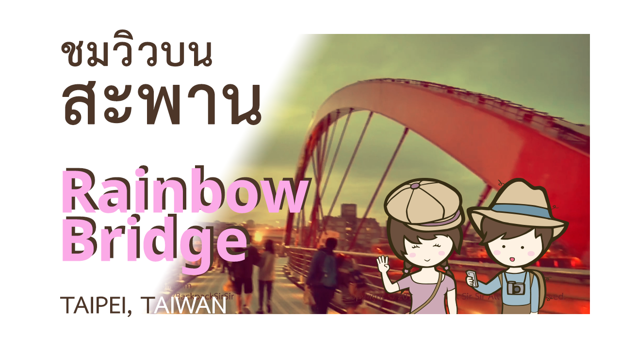 Rainbow-bridge-Title