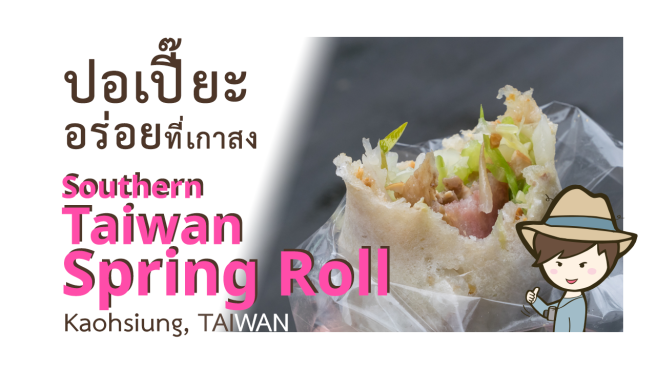 Southern-Taiwan-Spring-Roll-Title