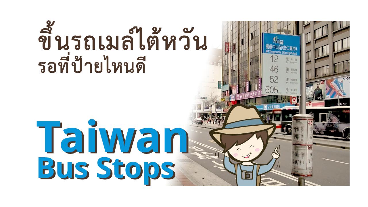 Bus-Stop-Title