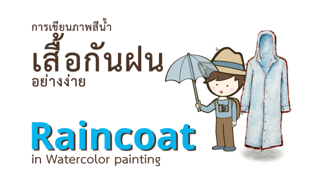 Raincoat-Title
