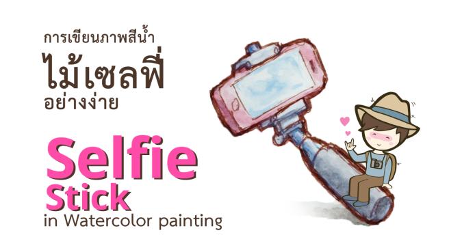 Selfie-Stick-Title