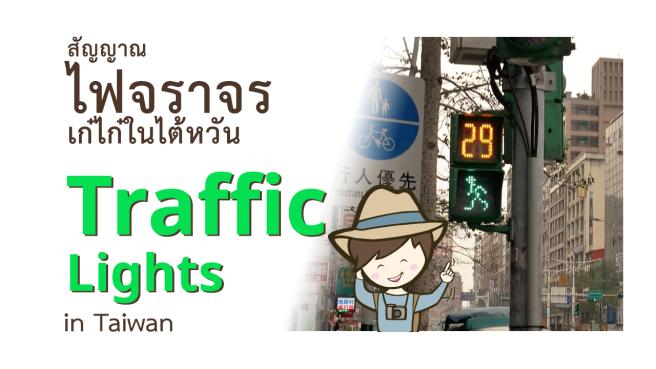 Traffic-Lights-Title