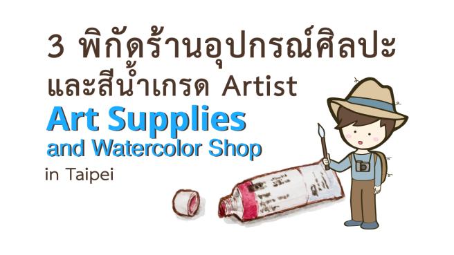 รวมพิกัด 3 ร้านอุปกรณ์ศิลปะและเครื่องเขียน (Art Supplies & Stationery Shop) ในไทเป, ไต้หวัน
