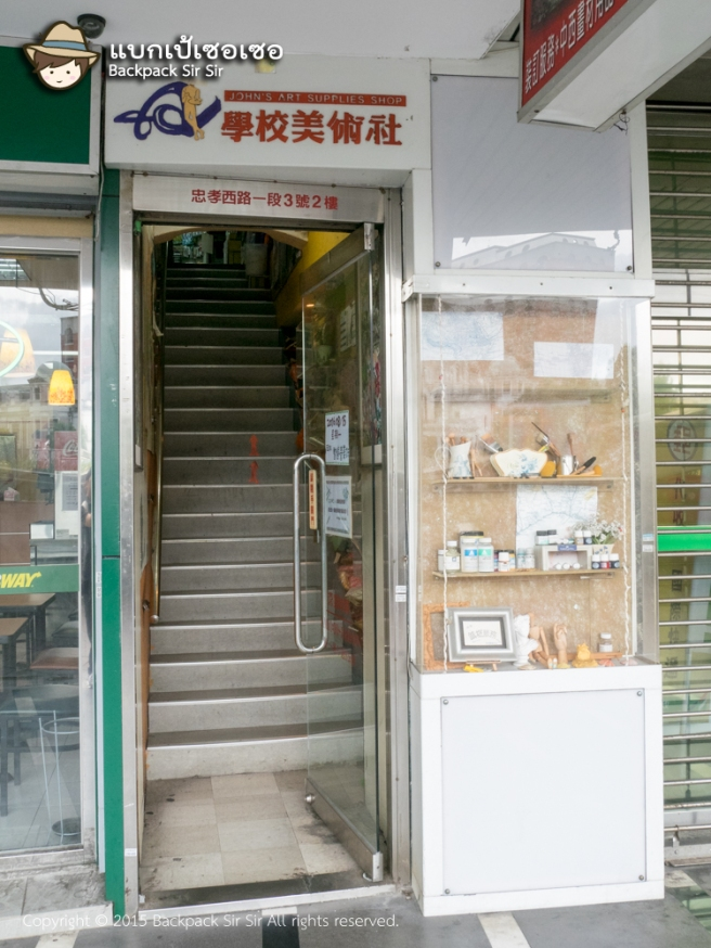 ร้าน John's Art Supplies Shop 學校美術社 MRT Taipei Main Station