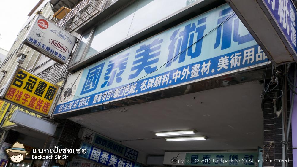 ร้านเฮอผิงเหมยซู่和平美術有限公司Daan district, Taipei