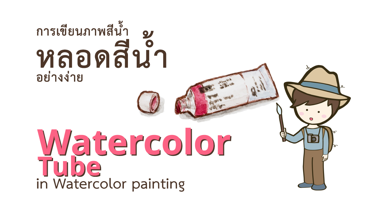Watercolor-Tube-Title