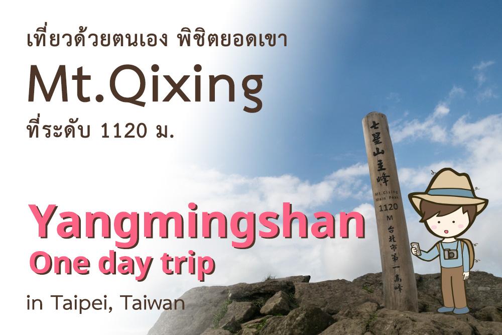 รีวิว Yangmingshan national park การเดินทาง