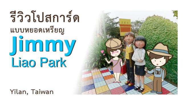 รีวิวโปสการ์ด จิมมี่ เหลียว ไต้หวัน Starry starry night แบบหยอดเหรียญ ที่ Jimmy Liao Theme Park