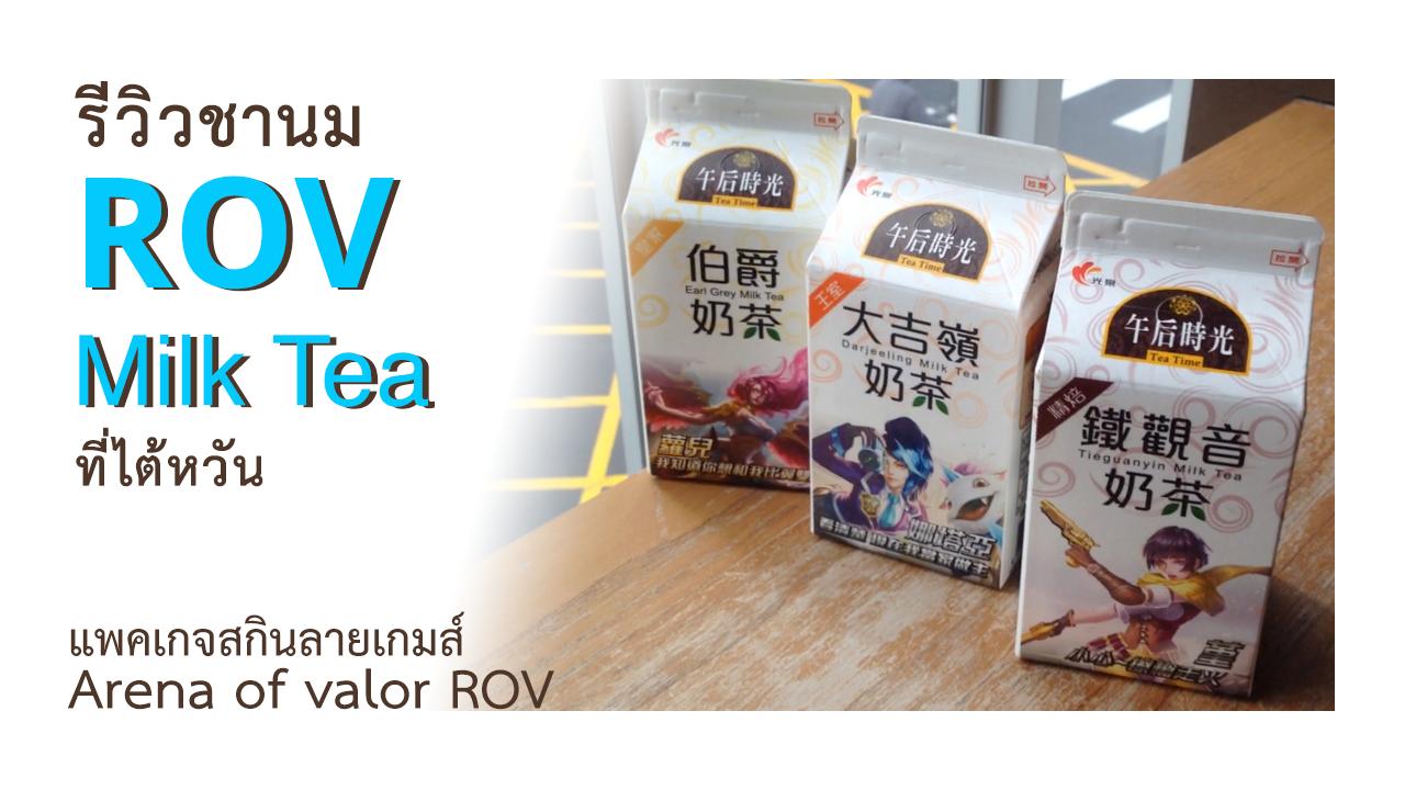 รีวิว ชานม ROV Milk Tea ที่ไต้หวัน แพคเกจสกินลายเกมส์ Arena of valor ROV game in Taiwan