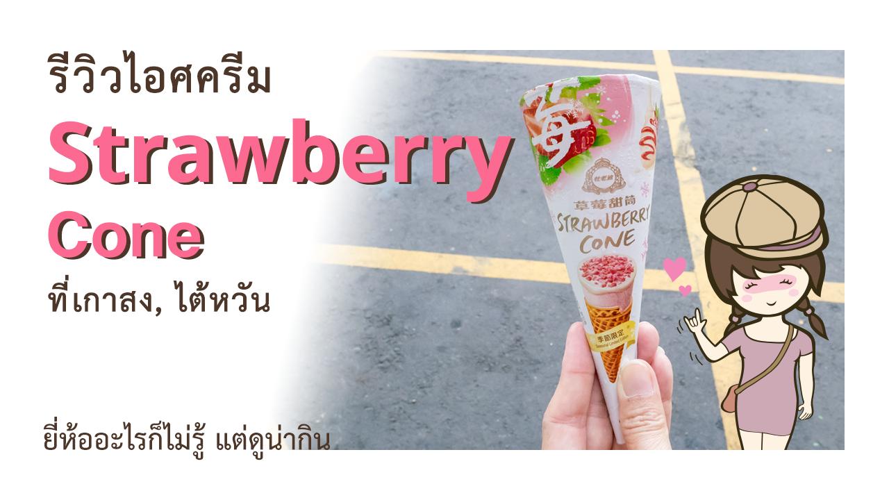 รีวิวไอศครีม สตรอเบอร์รี่ โคน Strawberry Cone 草莓冰淇淋 ที่เกาสง ไต้หวัน
