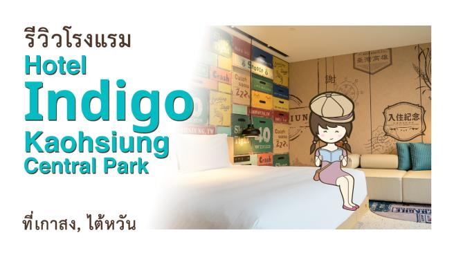 รีวิวโรงแรม Hotel Indigo Kaohsiung Central Park 高雄中央公園英迪格酒店 ที่เกาสง ไต้หวัน