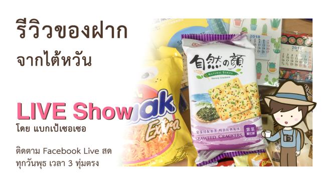 รีวิวของฝาก จากไต้หวัน Live Show รีวิวขนม Crackers Enaak และ Sweet Potato Brittle
