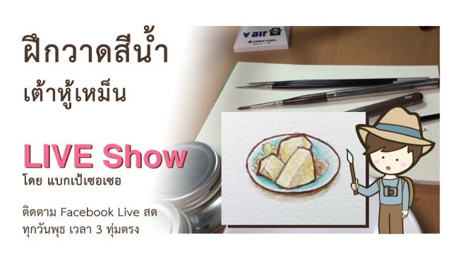 ฝึกวาดรูประบายสีน้ำ รูปเต้าหู้เหม็น ของกินไต้หวัน Taiwan Stinky tofu in Watercolor painting