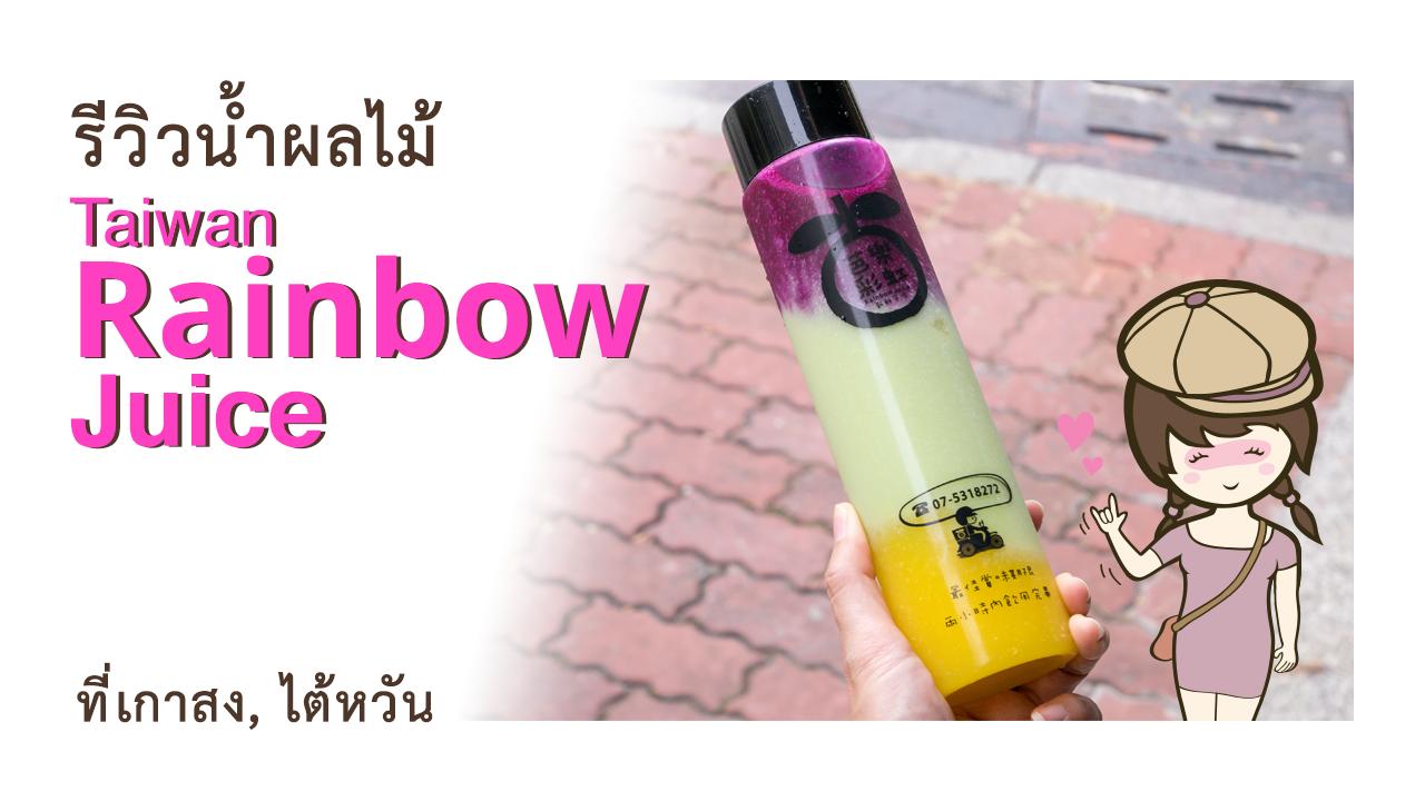 รีวิวน้ำผลไม้ปั่น Taiwan Guava Rainbow Juice 芭樂彩虹果汁  ที่เกาสง ไต้หวัน