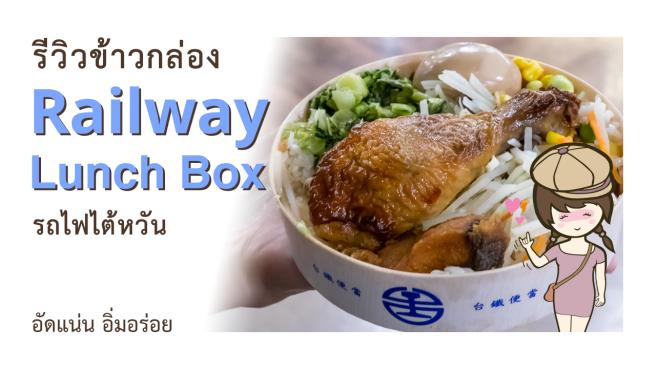 รีวิว ข้าวกล่องรถไฟ ไต้หวัน Taiwan Railway Lunch Box 台湾鐵路便當 อัดแน่น อิ่มอร่อย