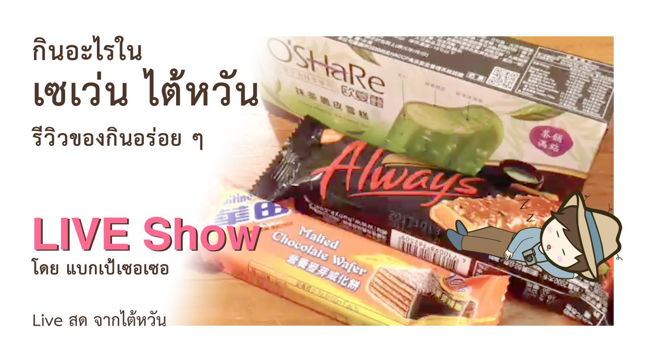 Live-Show-Title-2017-11-30