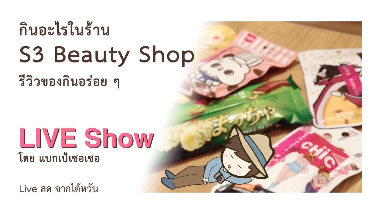 กินอะไรใน S3 Beauty Shop ไต้หวัน รีวิวของกินอร่อย ช็อคโกแลต ลูกอมชานมไข่มุก