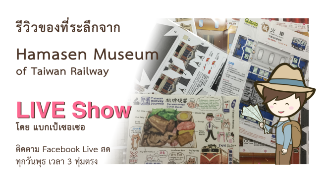 รีวิวของที่ระลึกจาก Hamasen Museum of Taiwan Railway ที่เกาสง ไต้หวัน