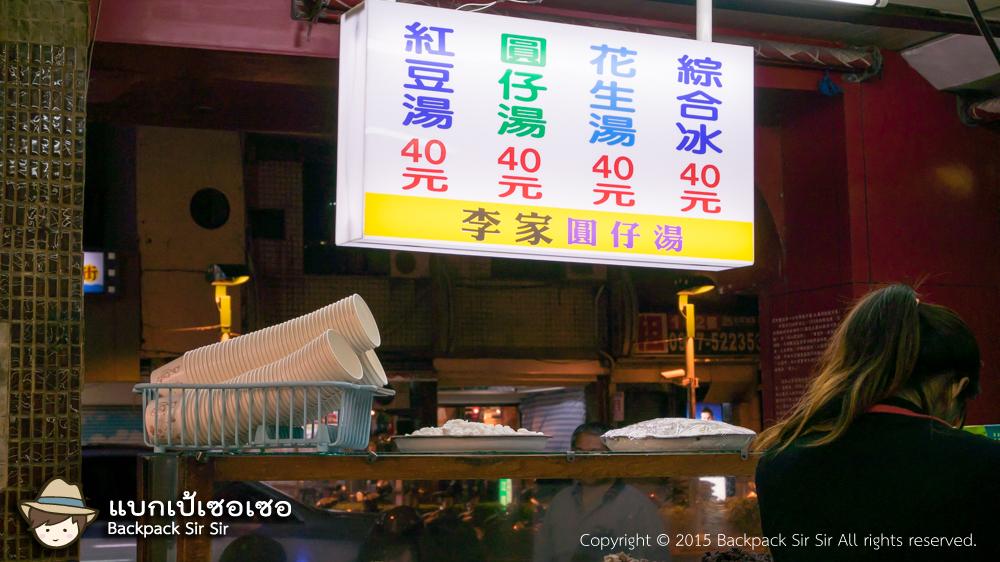 รีวิวขนมหวาน ถั่วแดงโมจิ ร้าน Li Jia Yuan Zi Bing 李家圓仔冰 ที่เกาสง ไต้หวัน