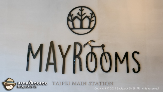 รีวิวโรงแรม May Rooms Taipei Main Station ที่พักแนว Backpacker stay ในไทเป ไต้หวัน