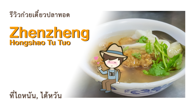 รีวิวก๋วยเตี๋ยวปลาทอด Zhenzheng Hongshao Tu Tuo 真正紅燒土魠 ที่ไถหนัน ไต้หวัน