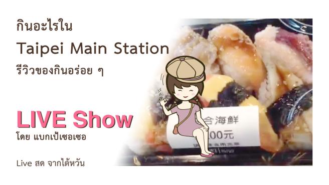 กินอะไรใน Taipei Main Station รีวิวของอร่อยๆ รีวิวซูชิเซท Sushi Take Out