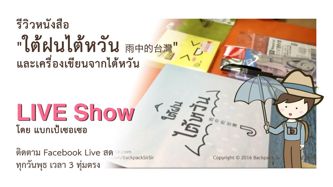 รีวิวหนังสือ ใต้ฝนไต้หวัน 雨中的台灣 จากนักเขียน Pitchaya Way Pengjun และรีวิวเครื่องเขียน