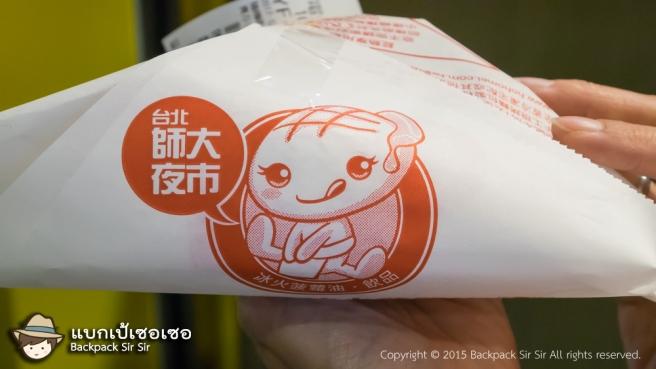 รีวิวขนมบันสอดไส้เนย Pineapple Bun with Butter ร้าน Ho Ho Mei 好好味冰火菠蘿油 瑞豐店 ที่เกาสง ไต้หวัน