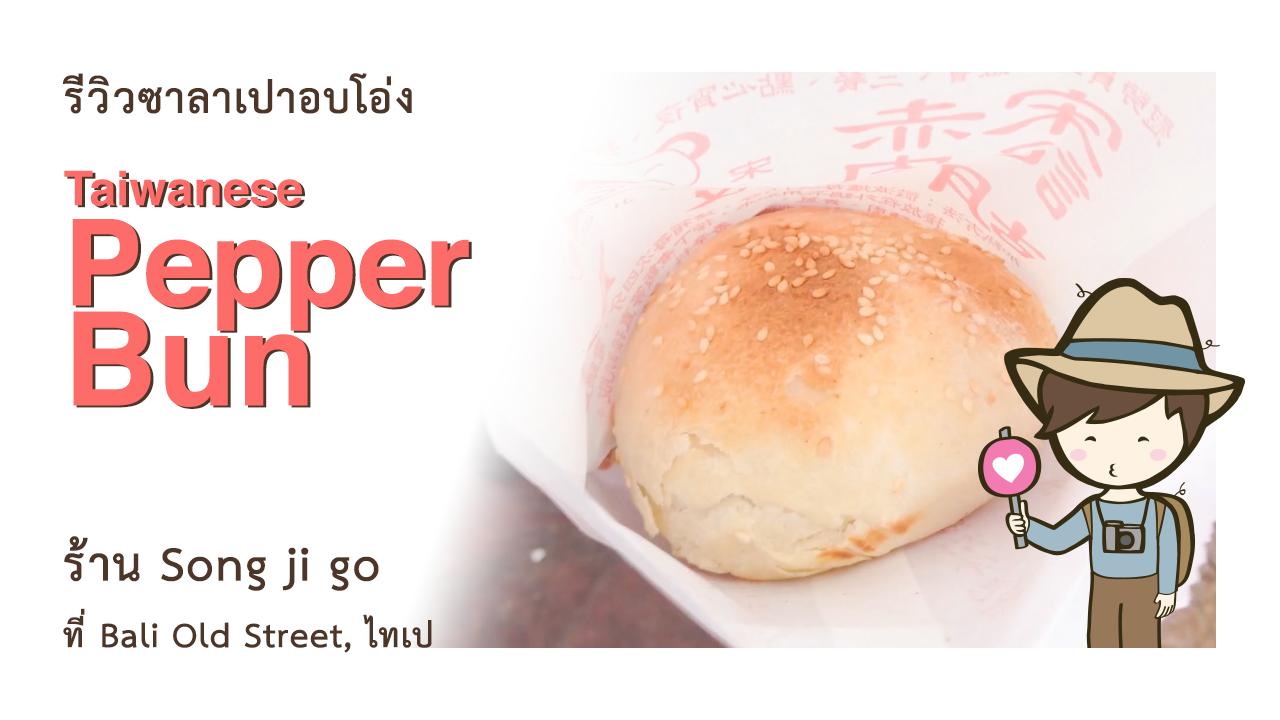 รีวิวซาลาเปาอบโอ่ง Taiwanese Pepper Bun 胡椒餅 ร้าน Song ji go 宋記胡椒餅紅油心蛋 ที่ Bali Old Street ไทเป