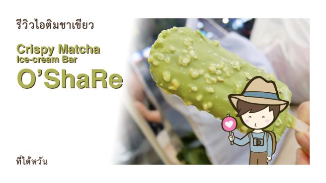 รีวิวไอติมชาเขียว OShaRe Crispy Matcha Ice cream Bar 歐夏蕾 ไอศกรีมที่ไต้หวัน