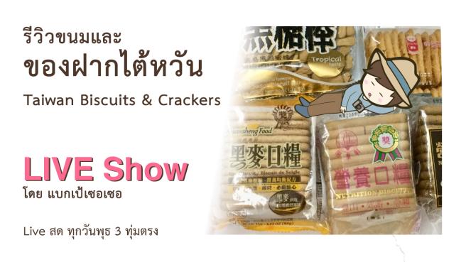 รีวิวขนมบิสกิต แครกเกอร์ ขนมของฝากจากไต้หวัน Taiwan Biscuits Crackers