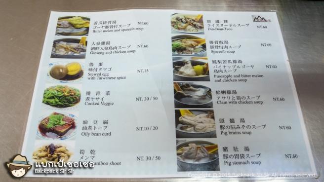 รีวิวข้าวหมูพะโล้ไต้หวัน ร้าน Jin Feng Braised Pork Rice 金峰魯肉飯 เที่ยวไต้หวัน กินอาหารอร่อยที่ไทเป