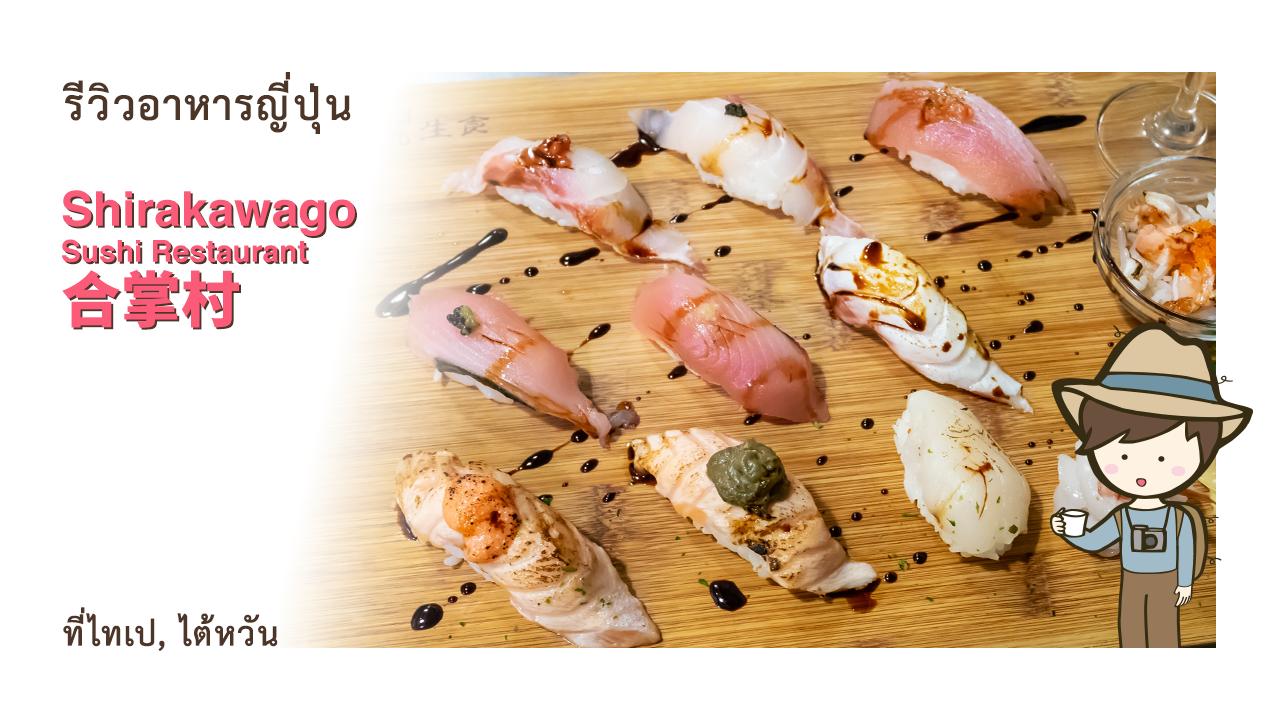 รีวิวร้านซูชิ อาหารญี่ปุ่น Shirakawago Sushi Restaurant 華山 合掌村 เที่ยวไต้หวันด้วยตนเองในไทเป