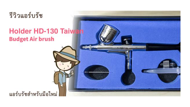 รีวิวแอร์บรัช Holder HD 130 Taiwan Budget Air brush แอร์บรัชสำหรับมือใหม่หัดพ่นสี ราคาประหยัด