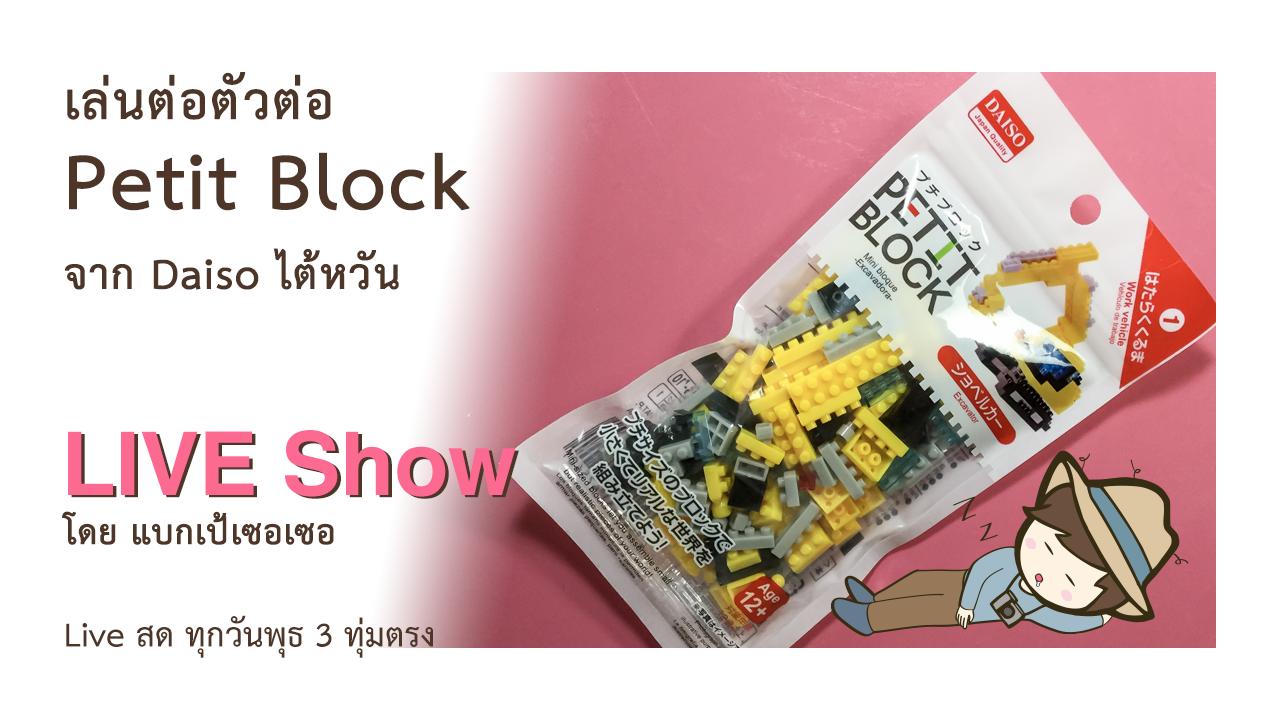 เล่นต่อตัวต่อ Petit Block จาก Daiso ไต้หวัน ตัวต่อรถตักดิน Tracked excavator
