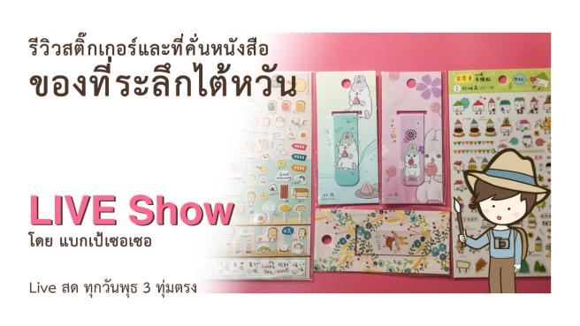 Live-Show-Title-2018-07-11
