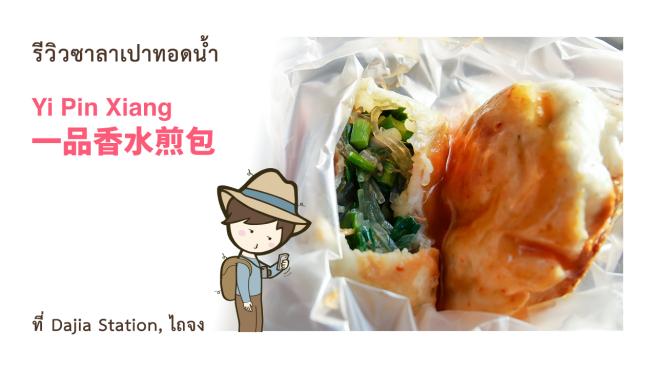 รีวิวซาลาเปาทอดน้ำ ร้าน Yi Pin Xiang 一品香水煎包 ที่ Dajia Station ไถจง เที่ยวไต้หวันด้วยตนเอง