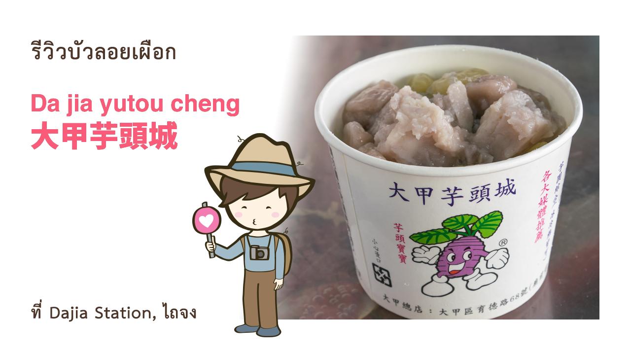 รีวิวบัวลอยเผือก ร้าน Yutou Cheng 大甲芋頭城 ที่ Dajia ไถจง เที่ยวไต้หวันด้วยตนเอง